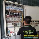 工廠  配電工程