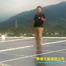 新竹橫山國小- 太陽能節電系統工程